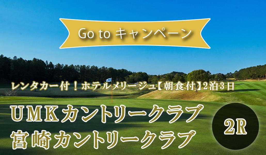 レンタカー付!ホテルメリージュ【朝食付】2泊3日、UMKカントリークラブ、宮崎カントリークラブ